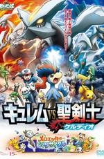 Покемон: Курем против Меча справедливости (Фильм 15) / Gekijouban Pocket Monsters: Best Wishes! - Kyurem vs Seikenshi Keldeo (2012)