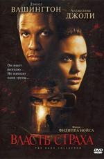 Власть страха / The Bone Collector (2000)
