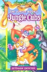 Детёныши джунглей