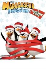 Пингвины из Мадагаскара в рождественских приключениях / The Madagascar Penguins in a Christmas Caper (2005)