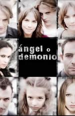 Ангел или демон / Ángel o demonio (2011)