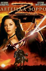 Легенда Зорро / The Legend of Zorro (2005)