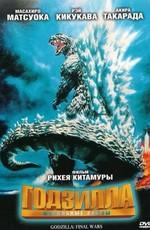 Годзилла: финальные войны / Godzilla: Final Wars (2004)