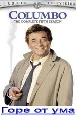 Коломбо: Горе от ума / Columbo: A Deadly State of Mind (1975)