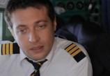 Сцена из фильма Пилот международных авиалиний (2011) Пилот международных авиалиний сцена 2