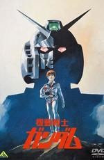Трилогия: Мобильный воин Гандам / Mobile Suit Gundam (1981)