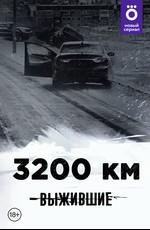 Выжившие: 3200 км (2021)