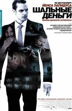 Шальные деньги / Snabba Cash (2010)