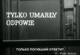 Фильм Только погибший ответит / Tylko umarły odpowie (1969) - cцена 4