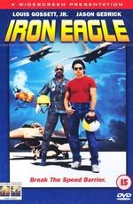 Железный орёл / Iron Eagle (1986)