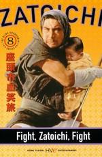 Сражайся, Затойчи / Zatôichi kesshô-tabi (1964)