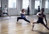 Фильм Пять танцев / Five Dances (2013) - cцена 4
