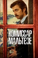 Роман комиссара Мальтезе