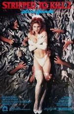 Раздетая для убийства 2 / Stripped to Kill 2: Live Girls (1989)