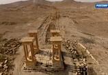 Сцена из фильма Тысяча и одно лицо Пальмиры. Сокровище, затерянное в пустыне / The 1001 faces of Palmyra, the lost jewel of the desert (2020) Тысяча и одно лицо Пальмиры. Сокровище, затерянное в пустыне сцена 1
