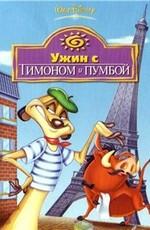 Ужин с Тимоном и Пумбой / Dining Out with Timon & Pumbaa (1995)