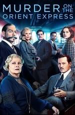 Убийство в Восточном Экспрессе: Дополнительные материалы / Murder on the Orient Express: Bonuces (2017)