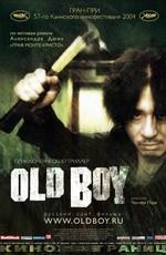 Олдбой / Oldeuboi (2004)