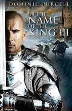 Во имя короля 3 / In the Name of the King III (2014)