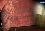 ТВ Мифы Древней Греции / Les Grands Mythes (2016) - cцена 8