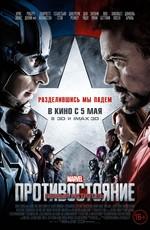 Первый мститель: Противостояние / Captain America: Civil War (2016)