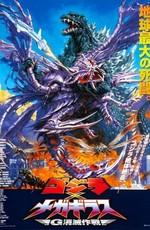 Годзилла против Разрушителя / Gojira vs. Desutoroiâ (1995)