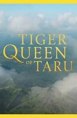 Тигриная королева Тару