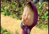 Мультфильм Маша и Медведь (2009) - cцена 3