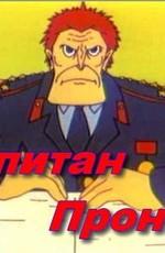 Капитан Пронин