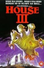 Дом 3: Спектакль ужасов / House III: The Horror Show (1989)