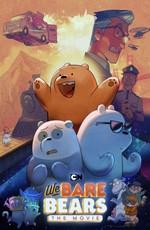 Вся правда о медведях: Фильм / We Bare Bears: The Movie (2020)