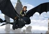 Мультфильм Как приручить дракона / How to Train Your Dragon (2010) - cцена 2