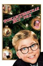 Рождественская история / A Christmas Story (1983)