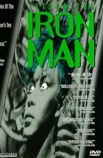 Тэцуо, железный человек / Tetsuo - The Iron Man (1989)