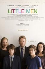 Маленькие мужчины / Little Men (2016)