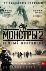 Монстры 2: Тёмный континент / Monsters: Dark Continent (2014)