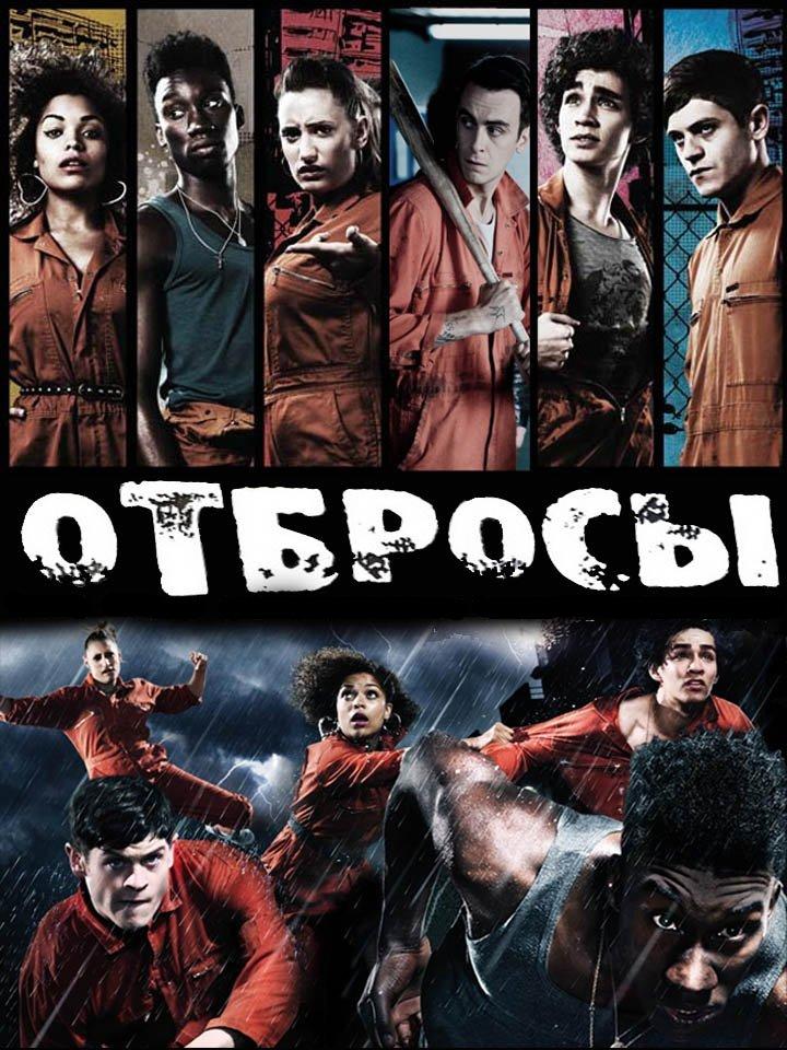 Скачать сериал отбросы / плохие [2009-2013] (1,2,3,4,5 сезон.