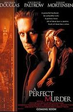 Идеальное убийство / A Perfect Murder (1998)
