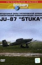 """Discovery: Пикирующий бомбардировщик Юнкерс JU-87 """"STUKA"""""""