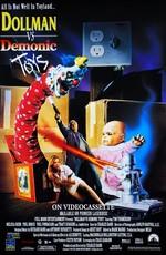 Кукольник против демонических игрушек