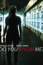 Знаете ли вы меня?