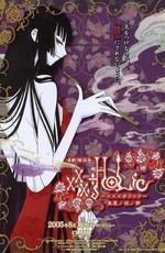 Триплексоголик / Gekijouban xxxHOLiC: Manatsu no Yo no Yume (2005)