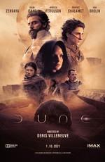 Дюна / Dune (2021)