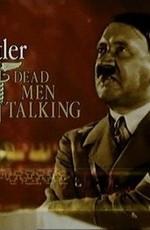 Истории Умерших - Адольф Гитлер
