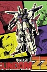 Мобильный воин ГАНДАМ: Зета Два / Kidou Senshi Gundam ZZ (1986)