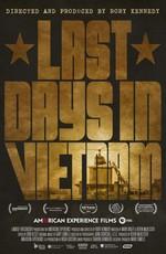 Последние дни во Вьетнаме