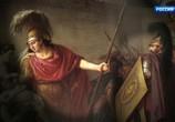 ТВ Мифы Древней Греции / Les Grands Mythes (2016) - cцена 1