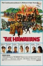 Гавайцы / The Hawaiians (1970)