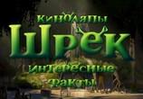 ТВ Мир фантастики: Трилогия Шрек: Киноляпы и интересные факты / Shrek 1-3 (2010) - cцена 6