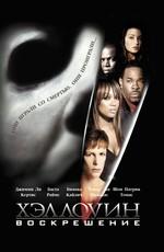 Хэллоуин: Воскрешение / Halloween: Resurrection (2002)